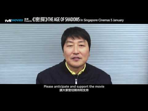 The Age of Shadows Promotion: Song Kang-ho Greetings