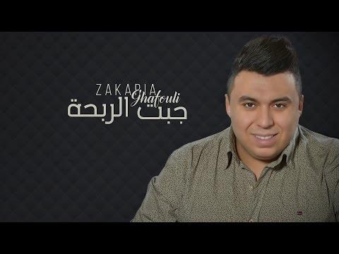 Zakaria Ghafouli - Jebt Rebha (Exclusive Lyric Clip) | (زكرياء الغفولي - جبت الربحة (حصريا