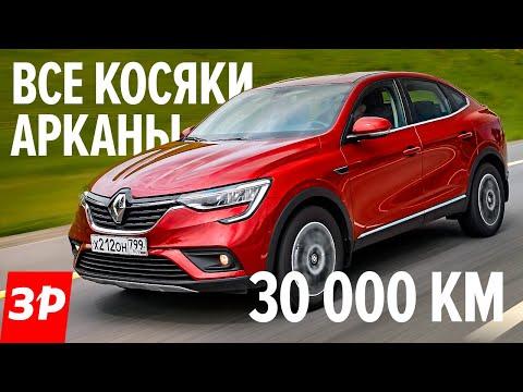 Рено Аркана все ПРОБЛЕМЫ и РАСХОДЫ честный отзыв / Renault Arkana, турбо, вариатор за 30000 км