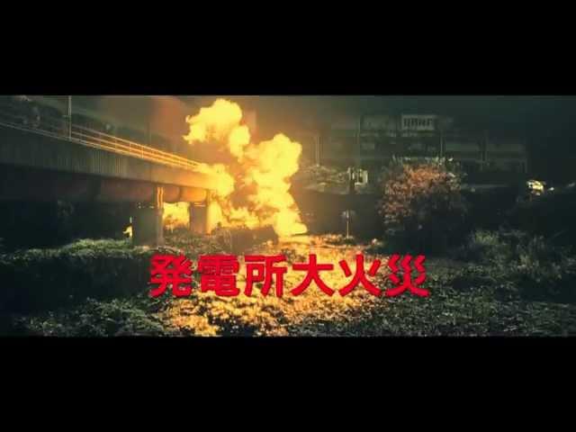 香港のスター、ジャッキー・チェンもゲスト出演!映画『ファイアー・レスキュー』予告編