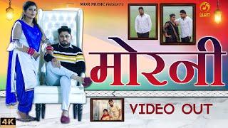 Morni Raju Punjabi Free MP3 Song Download 320 Kbps