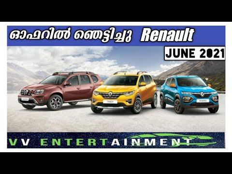Renault Discount Offers For June 2021 // ജൂൺ മാസത്തിൽ മികച്ച ഓഫർ നൽകി RENO
