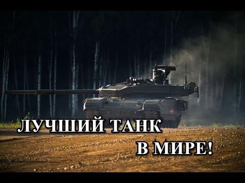 Новейший Танк Т 90М «Прорыв» Успешно Прошел Госиспытания!