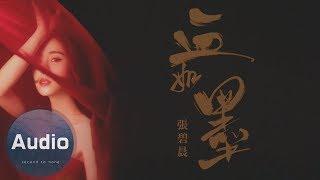 張碧晨-血如墨(官方歌詞版)-電視劇《扶搖》命運主題曲