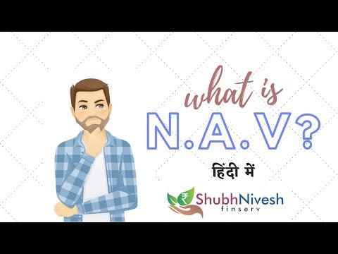 nav-kya-hai?-|-nav-(net-asset-value)---mutual-funds-&-ulips-(hindi)