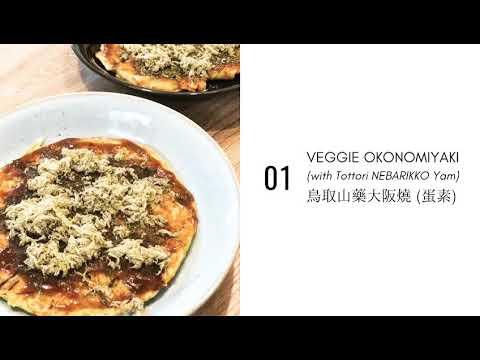 VEGGIE LABO PLANT-BASED RECIPE | 01 VEGGIE OKONOMIYAKI 鳥取山藥大阪燒