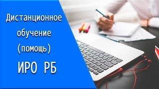 ИРО РБ: дистанционное обучение, личный кабинет, тесты.