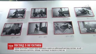 Портрет, пейзаж і ню: світові фотографи зібрались у Києві на найбільшій виставці світлин