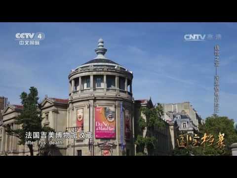 20160721 国宝档案  镇馆宝——浑源牺尊历险记