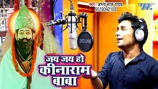 जय जय हो कीनाराम बाबा | Abhay Lal Yadav का सबसे हिट गाना 2019 | Jai Jai Ho Kinaram Baba