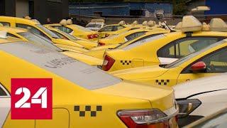Водители довольны, пассажиры возмущены. В Москве резко выросли цены на такси - Россия 24