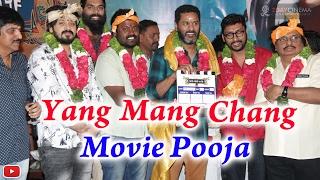 Yang Mang Chang Movie Pooja | Prabhu Deva | Lakshmi Menon 2DAYCINEMA.COM