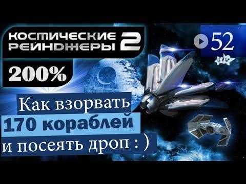 Космические Рейнджеры 2 Прохождение 200% #52 ▪ Бочки это зло