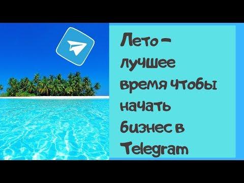 Заработок в телеграм | Розыгрыш индивидуального обучения по заработку в telegram
