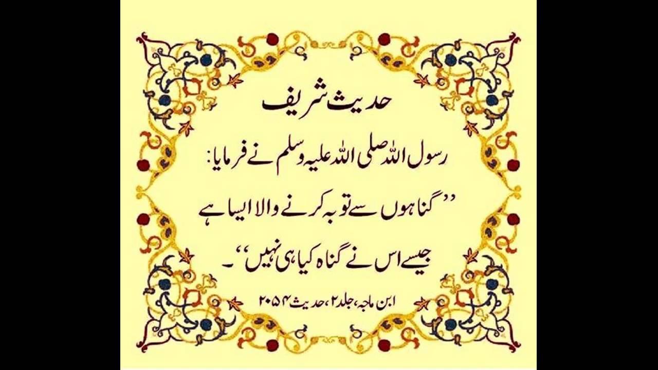 hadees e nabvi in urdu