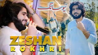 aja ou naraz ae    zeshan khan rokhri new song    Waqas studio