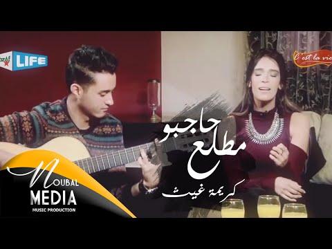 فيديو كريمة غيث مطلع حاجبو على الجيتار HD / مشاهدة اون لاين
