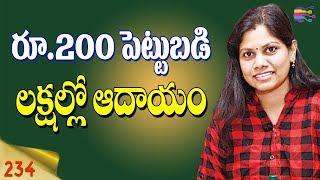 Earn huge money with Rs.200 investment on business telugu | entrepreneur story telugu - 234