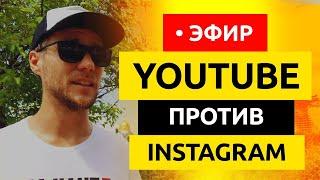 РАСКРУТКА: Плюсы и Минусы YOUTUBE, INSTAGRAM, VKontakte, FaceBook. Продвижение соцсетей 2019