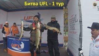 Битва UFL - 1 тур...bogomaz05