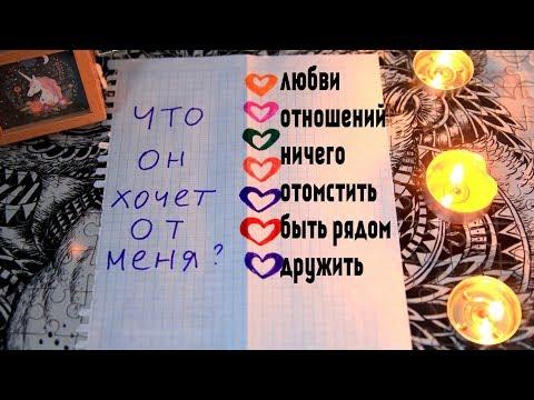 ГАДАНИЕ НА ЛЮБОВЬ ♥