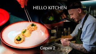 HELLO KITCHEN серия 2. Практика в AQ Kitchen. Наше производство по массиву дерева Syndicat