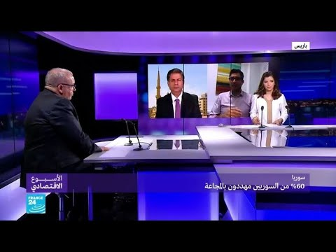 سوريا.. 60% من السوريين مهددون بالمجاعة  - نشر قبل 53 دقيقة