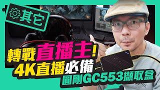 【ps4看dvd】「ps4看dvd」#ps4看dvd,圓剛GC553擷取盒...