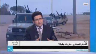 ليبيا: التدخل العسكري ...هل بات وشيكا؟