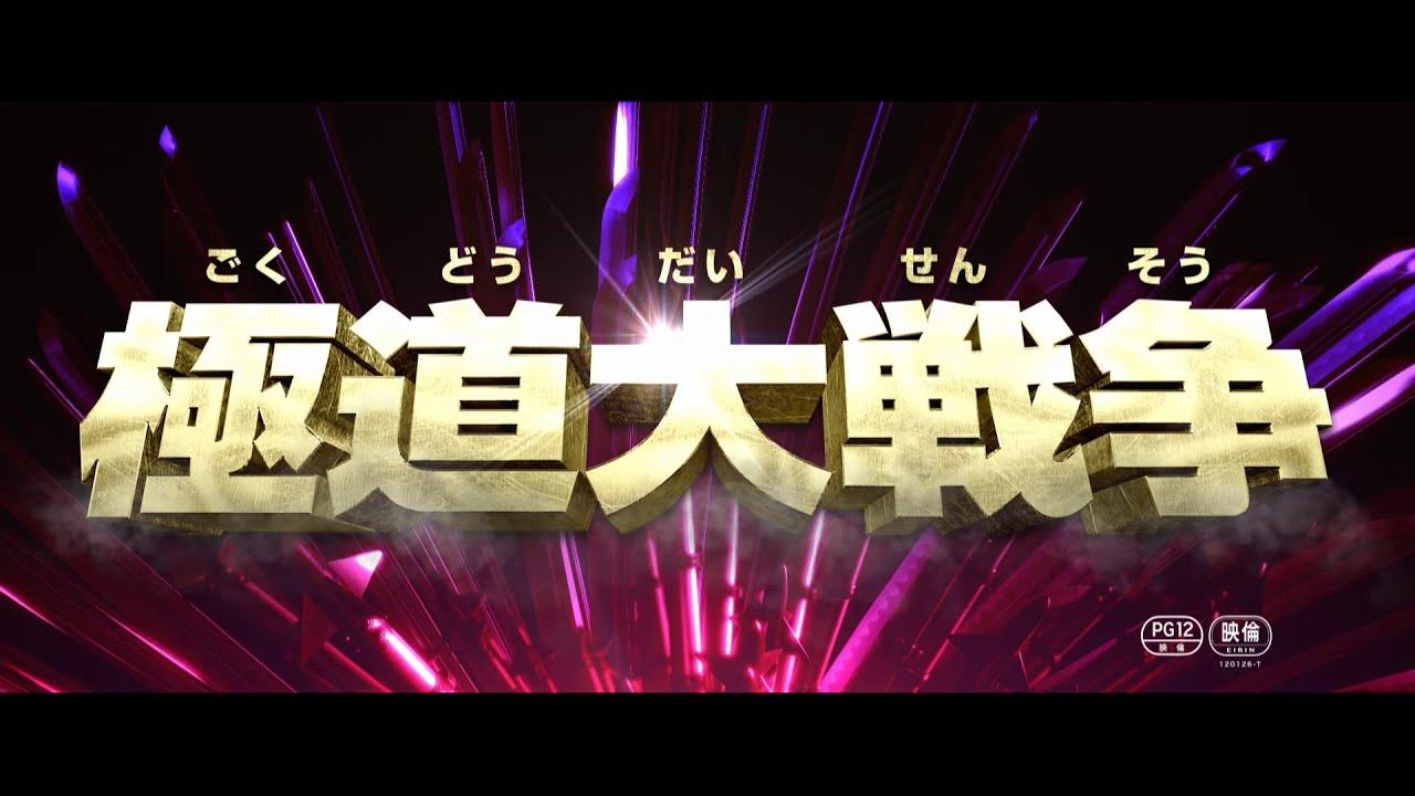 画像: 映画 『極道大戦争』 予告篇 youtu.be