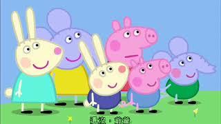 粉紅豬一家親 粵語 9 Peppa Pig Cantonese Part 9