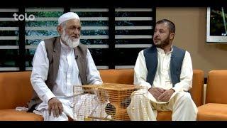 بامداد خوش - کاه فروشی - صحبت با حاجی محمد اکبر زرگر و محمد شفیق یعقوبی درمورد پرنده مینا