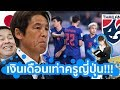แฉทุกรูขุมขน!!! ของ อากิระ นิชิโนะ โค้ชฟุตบอลทีมชาติไทย คนใหม่.. (ความลับ)