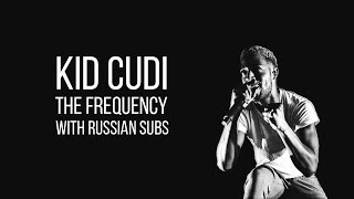 Скачать KID CUDI Quot THE FREQUENCY Quot WITH RUSSIAN SUBS ПЕРЕВОД
