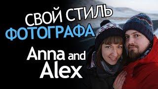 Интервью с Фотографом. Свадебные Фотографы Anna&Alex&Юрий Стахов. Индивидуальный Стиль Фотографа.