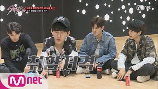 Stray Kids [2회] ′난 이거 짱♡′ 자작곡 미션을 위해 트랙을 정하라! 171024 EP.2