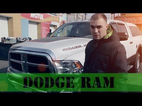 Тест-драйв Додж Рэм 2500 Power Wagon (Dodge Ram 2500)