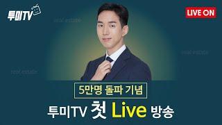 투미TV 첫 라이브 방송, 부동산. 무엇이든 물어보세요…