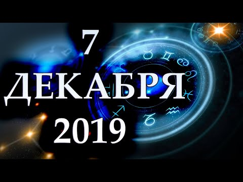ГОРОСКОП НА 7 ДЕКАБРЯ 2019 ГОДА
