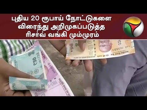 புதிய 20 ரூபாய் நோட்டுகளை விரைந்து அறிமுகப்படுத்த ரிசர்வ் வங்கி மும்முரம் #RBI