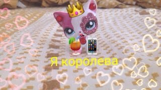 LPS клип: Я королева 👑