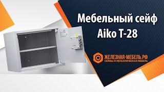 Мебельный сейф AIKO Т-28 обзор от Железная-Мебель.рф