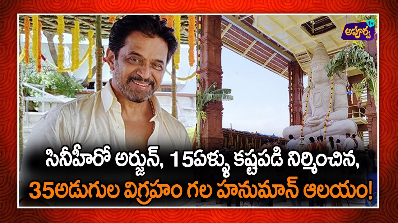 Actor Arjun New Hanuman Temple Opening video   Arjun Sarja inaugurates his new Hanuman temple