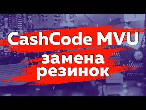 CashCode MVU 1024