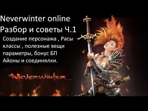 Советы и информация начинающим игру.Neverwinter Online. Misha Dwarf