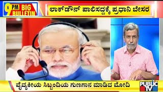 Big Bulletin With HR Ranganath | PM Modi Apologizes To The Nation For Inconvenience | Mar 29, 2020