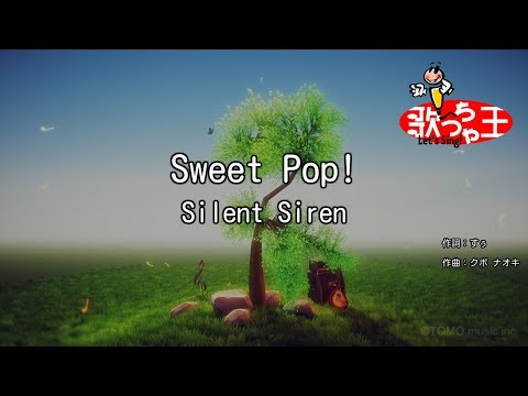 【カラオケ】Sweet Pop!/Silent Siren