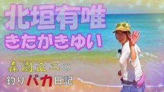 北垣有唯ちゃん出演 森園正二の釣りバカ日記PR動画 北垣有唯ちゃんのプ...