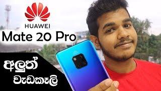 Huawei Mate 20 Pro + Huawei Event - සිංහලෙන්
