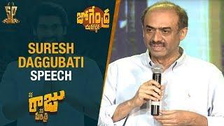 Suresh Daggubati Speech | Jogendra Yuvagarjana | Nene Raju Nene Mantri Movie
